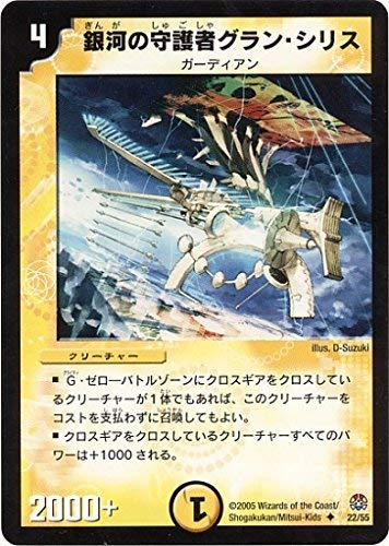 Duel Masters / DM-16 / 22 / U / Galaxy Guardian Gran Siris