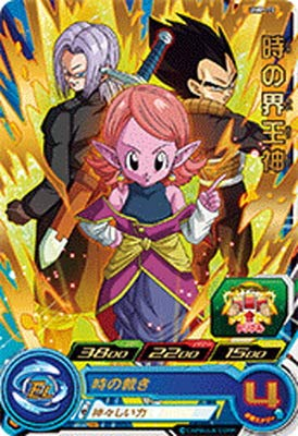 Super Dragon Ball Heroes / UMP-70 King of The Times [No Foil]