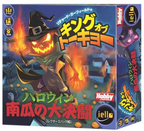 Duel Japanese version of King of Tokyo Halloween pumpkin (japan import)